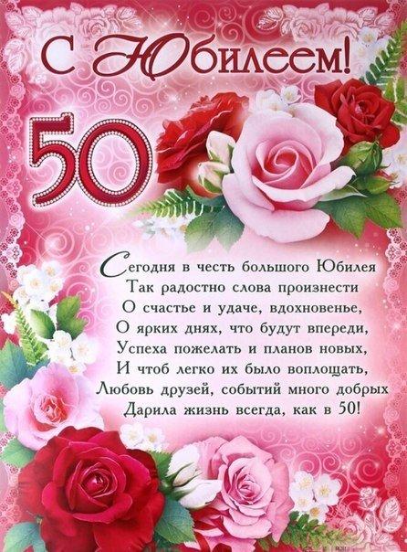 Поздравления анне 50 летием
