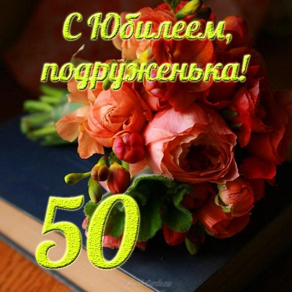 Поздравление с 50 летием подруге смс