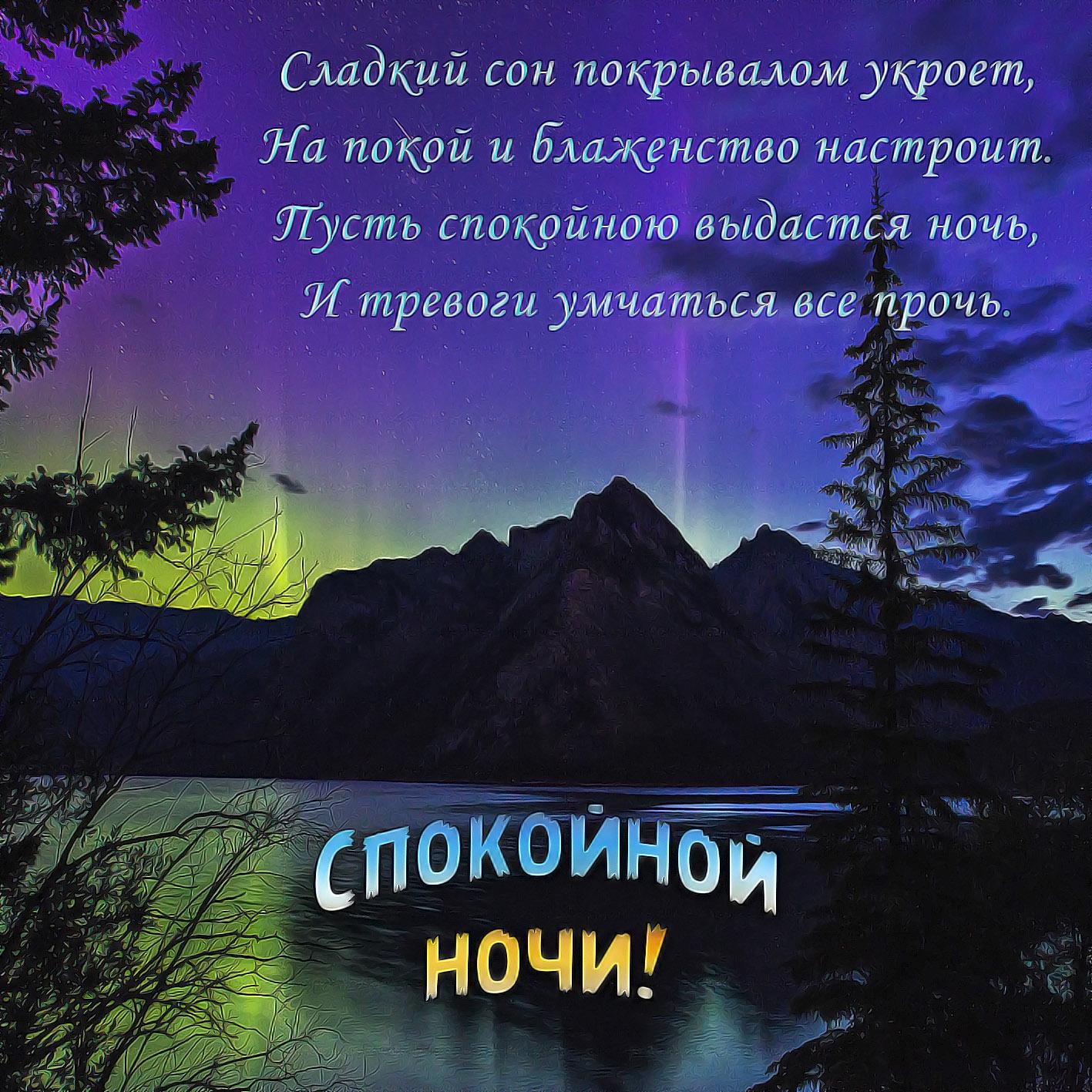 стихотворение пожелание доброй ночи могут