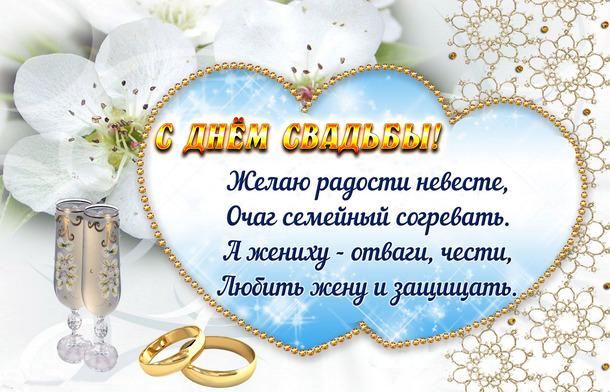 Тосты на свадьбе (от невестки к свекрови