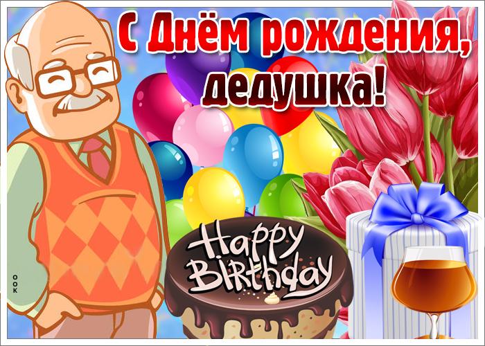 Тосты пожелания дедушке на день рождения
